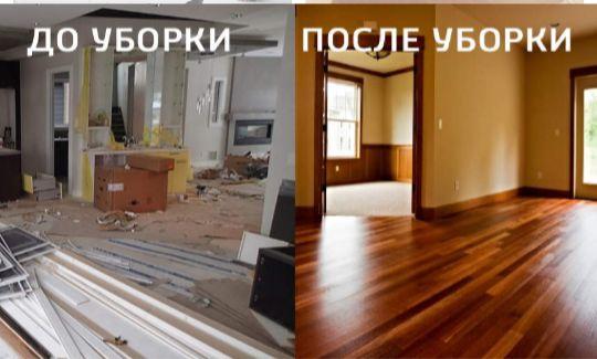 Уборка квартир,коттедж и офисных помещений.