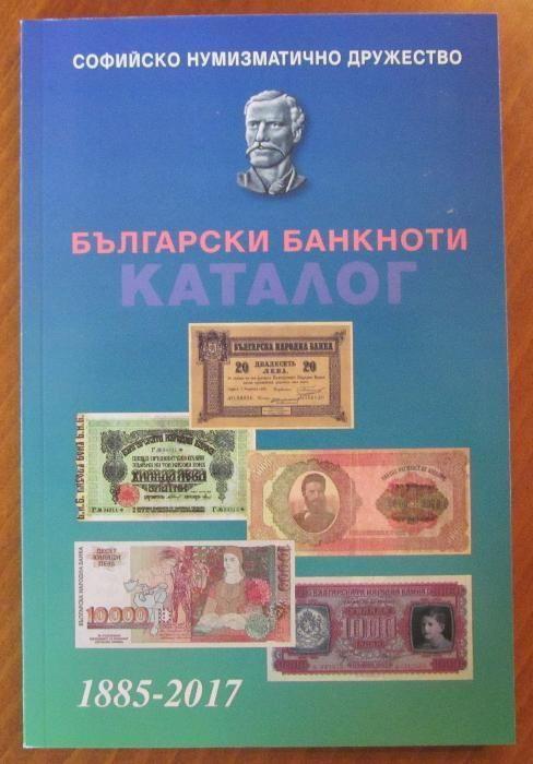 Нов каталог за БАНКНОТИ на СОФ. НУМ. Дружество