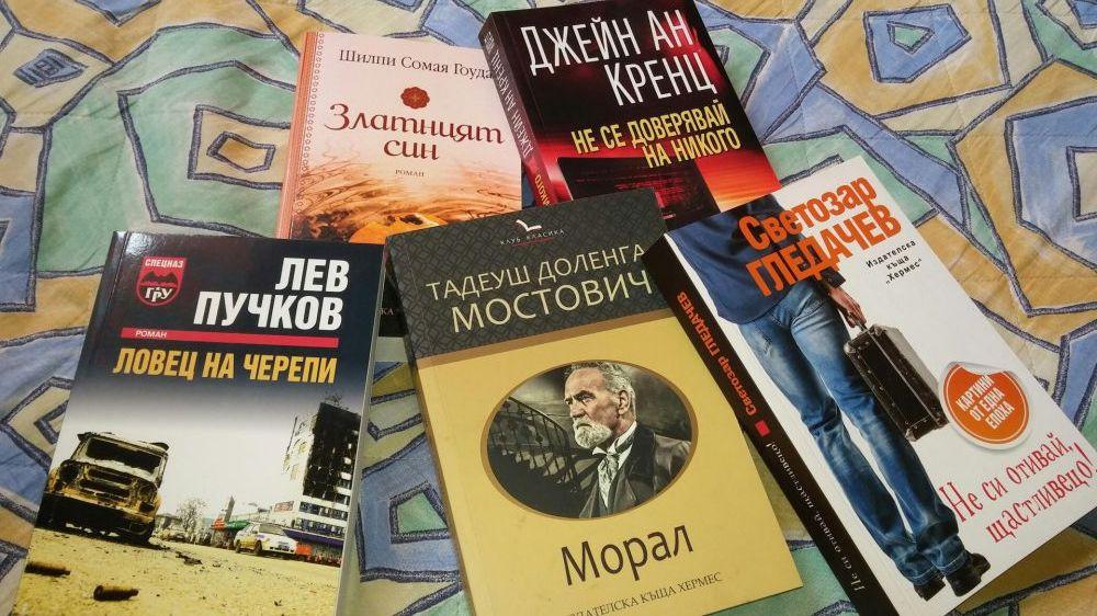 Страхотни нови книги