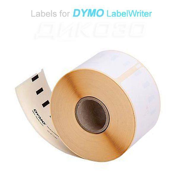 Етикети DYMO LabelWriter 57х32 мм, 1000 ет/р