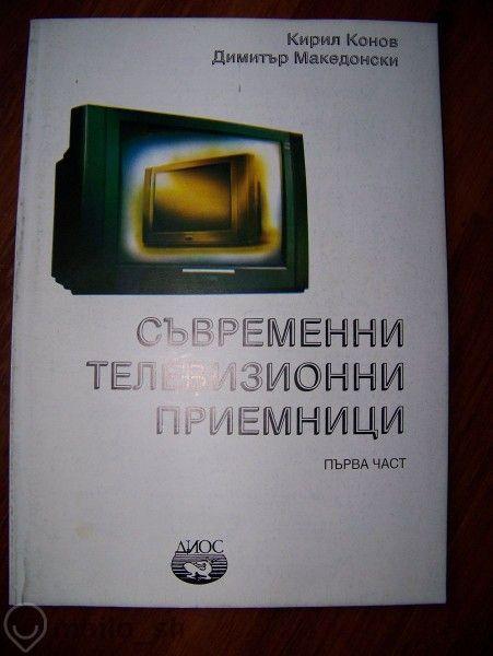 Учебници по Телекомуникации от ТУ-Варна