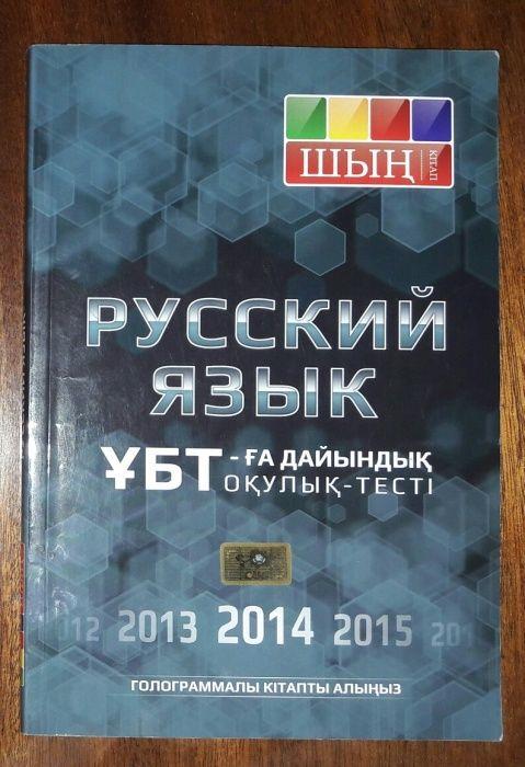"""Продам учебник для подготовки ЕНТ """"Шың"""" для казахских школ"""