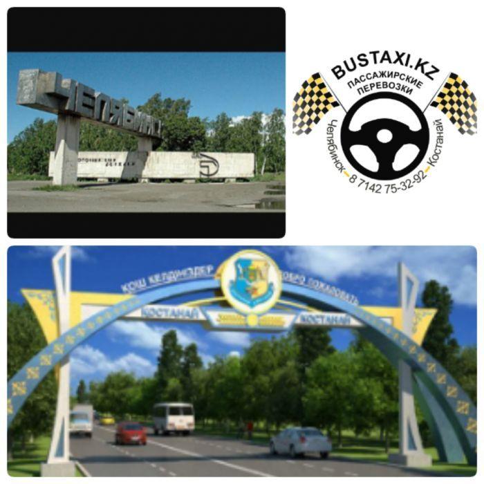 Пассажирские перевозки микроавтобусы Костанай#Челябинск#Костанай