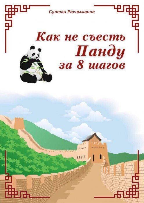 Книга для студентов уезжающих в Китай в первый раз