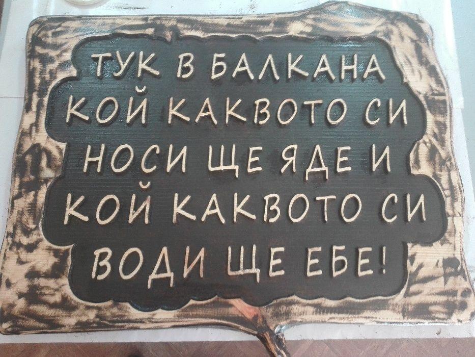 Дървена табела - дърворезба/Бартер/