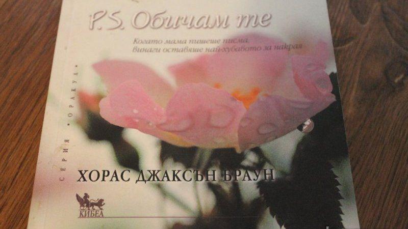 P.S. Обичам те! книга