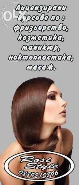 курс-фризьор,козметик,масаж,маникюр-грим