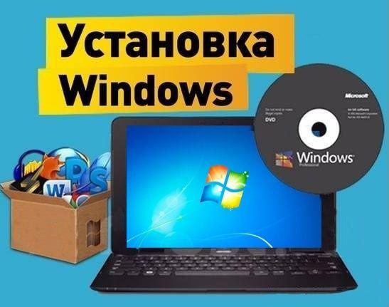 Установка Windows, Офиса, Антивируса, Интернета. Программист Астана