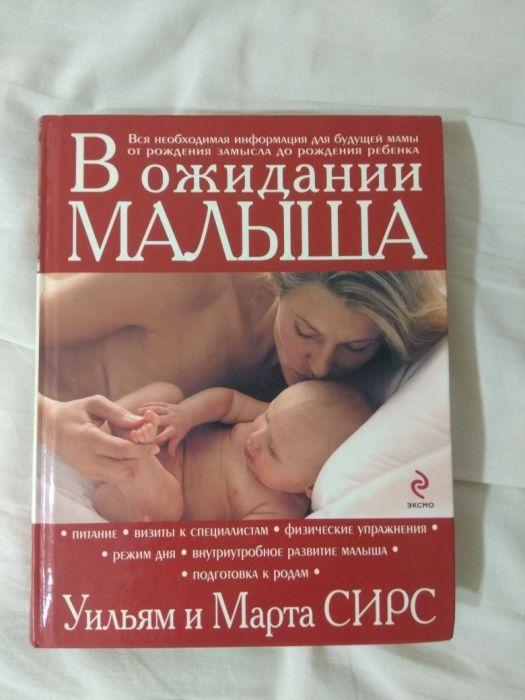 Продам книгу В ожидании малыша