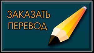 Письменные переводы с нотариальным заверением!Документы любой тематики