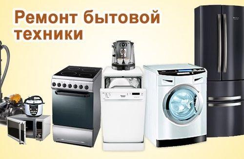 Установка телевизора, Стиральной машины, Электро плиты, Духовые печи