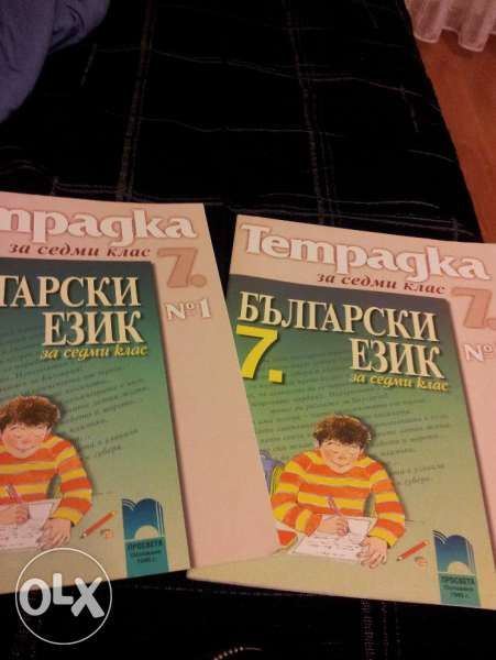 Нови тетрадки бълг. език за 7 клас 1 и 2 ПРОСВЕТА