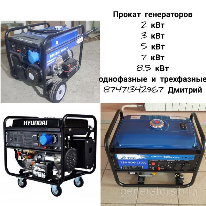 Аренда генератор 7 квт , станция , движок