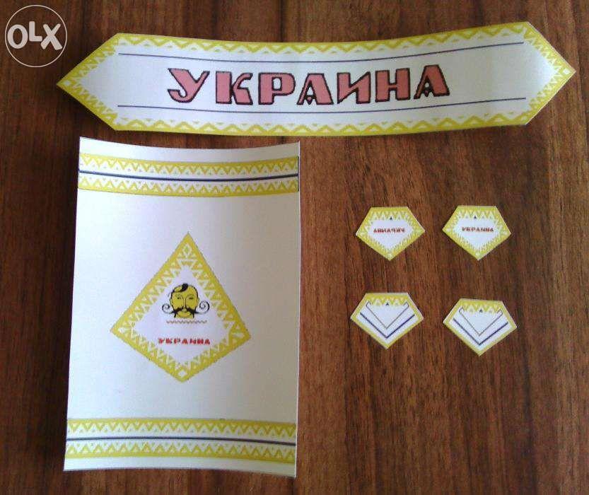 Stickere Ucraina