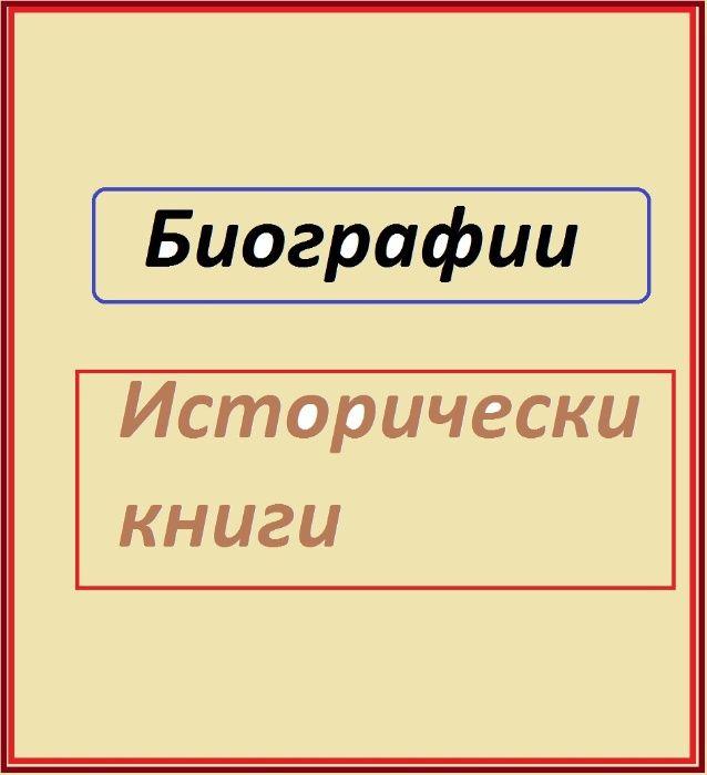 Биографии и исторически книги - нови (до -25% отстъпка) гр. София - image 1