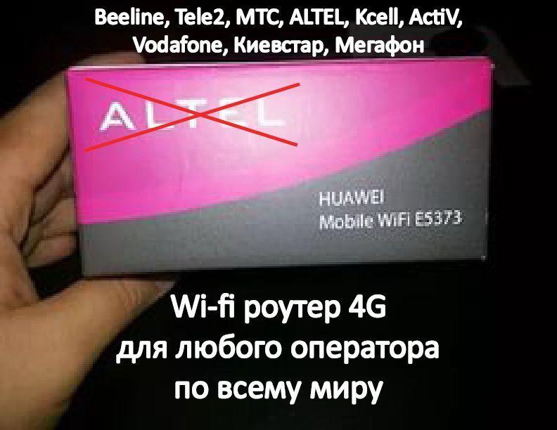 Универсальный Wi-fi 4G роутер для любого оператора
