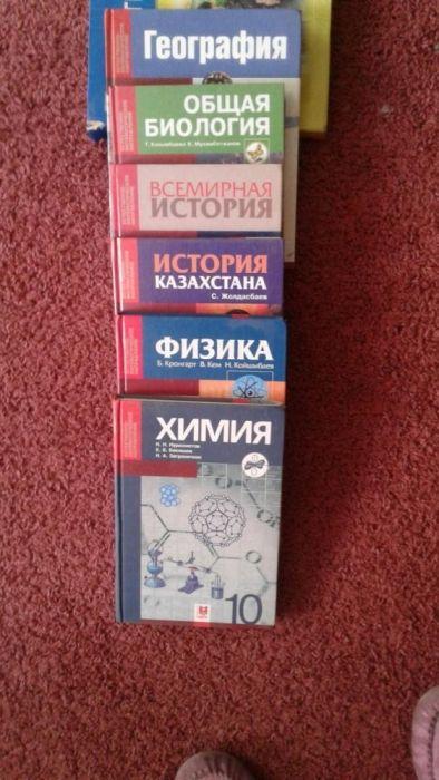 Продаю книги 10 класса!!!