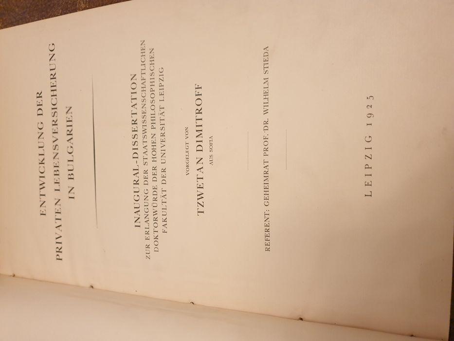 УНИКАЛНО РЯДКО- Докторска дисертация -1925та год.Лайпциг гр. Варна - image 5