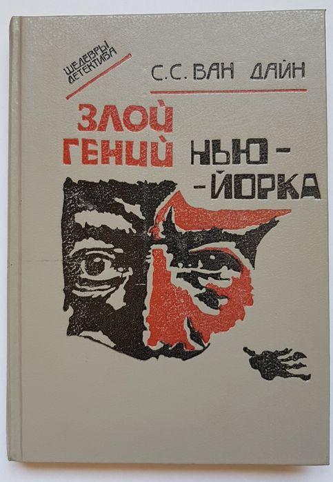 Книга детектив С.С.Ван Дайн