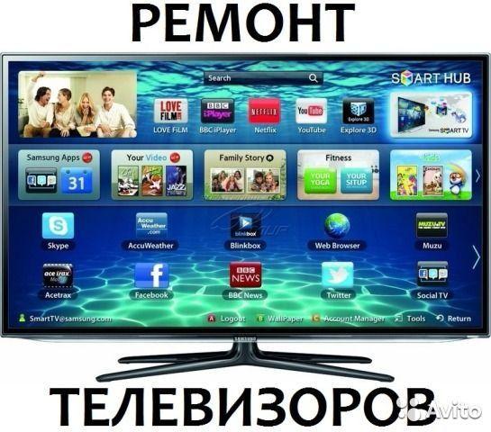 Ремонт телевизоров всех моделей Диагностика Бесплатная!