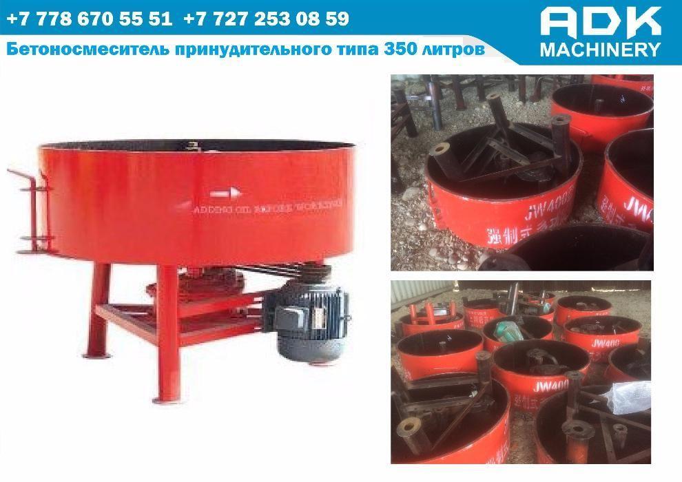 Бетономешалка|бетоносмеситель 400 литров