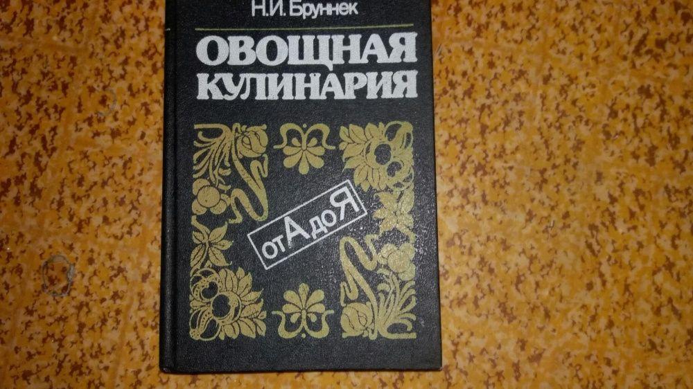 Книги по кулинарий