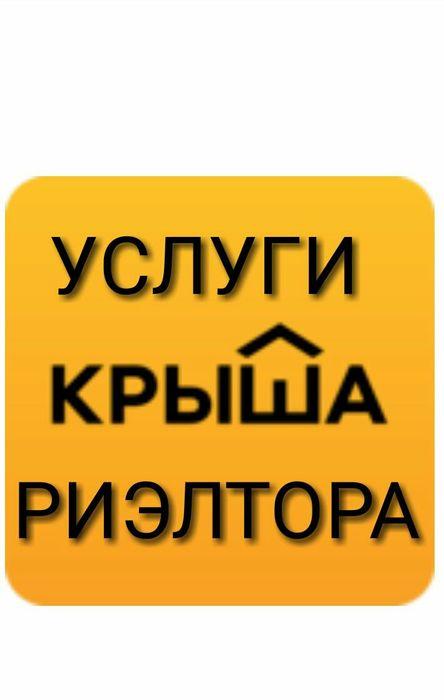Риэлтор, Услуги риэлтора, Агенство по недвижимости