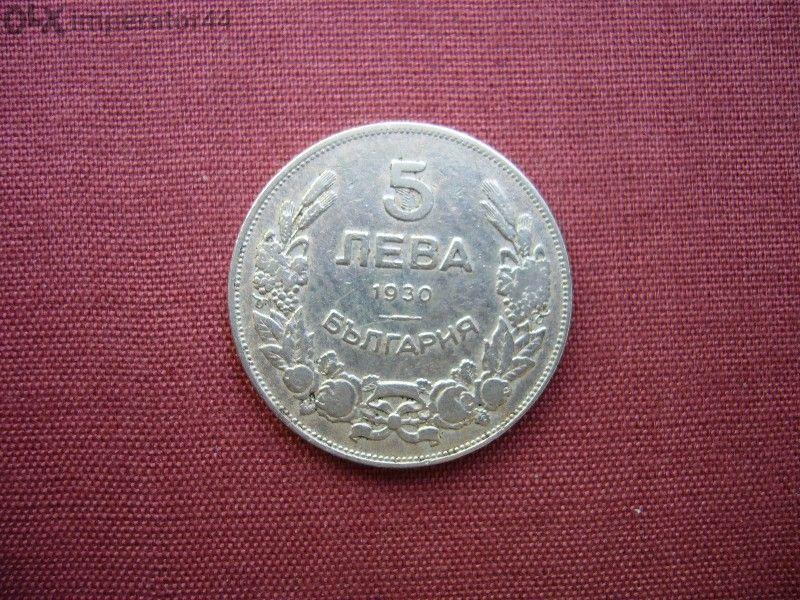Монета 5 лв - България - 1930 година