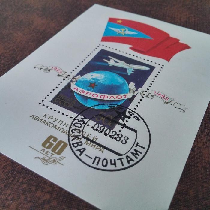 пощенска марка от СССР блок марка с печат филателия колекция
