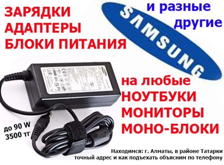 На все планшеты ноутбуки мониторы SAMSUNG и к др Зарядки-Блоки питания