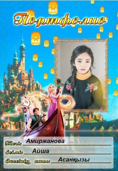 Портфолио на казахском языке для ученицы