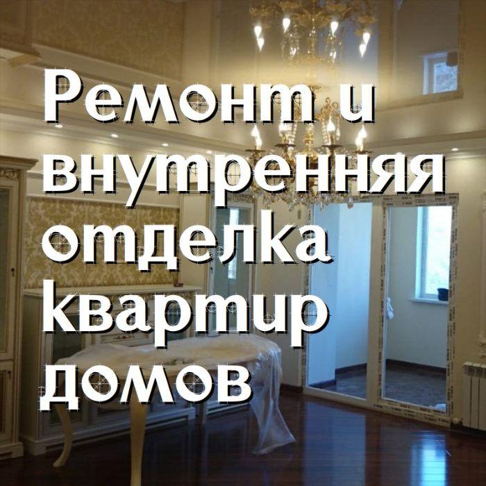 Качественный ремонт квартир, домов, отдельных комнат под ключ