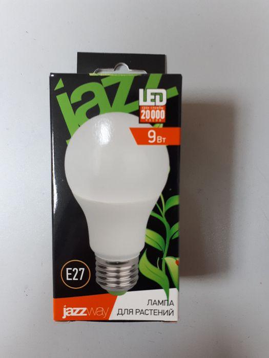 Фитолампа, лампа для растений 9Вт эконом, светодиодная