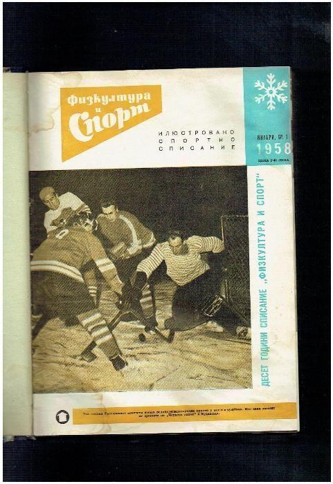 ФИЗКУЛТУРА И СПОРТ -списание 1958 година