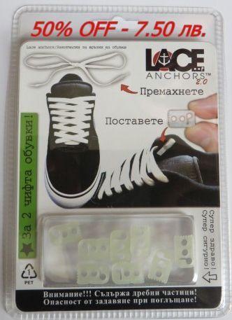 50% намаление на Lace Anchors® - закопчалки за връзки на обувки