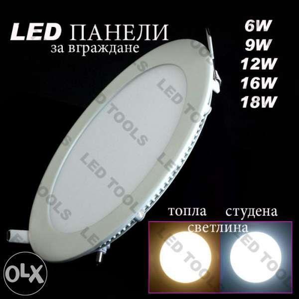 ЛЕД панели за вграждане, кръг/квадрат, LED диоден панел плафон