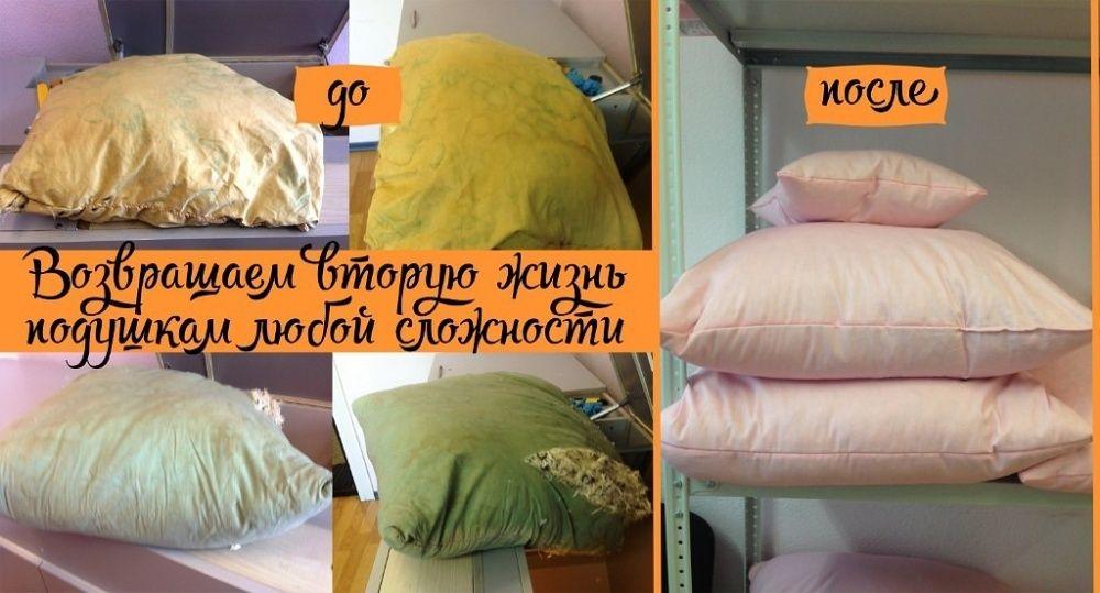 Реставрация подушек (чистка подушек)