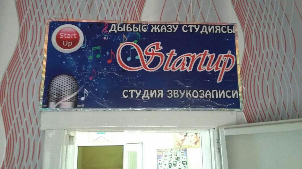 """Студия звукозаписи Актобе """"STARTUP"""""""