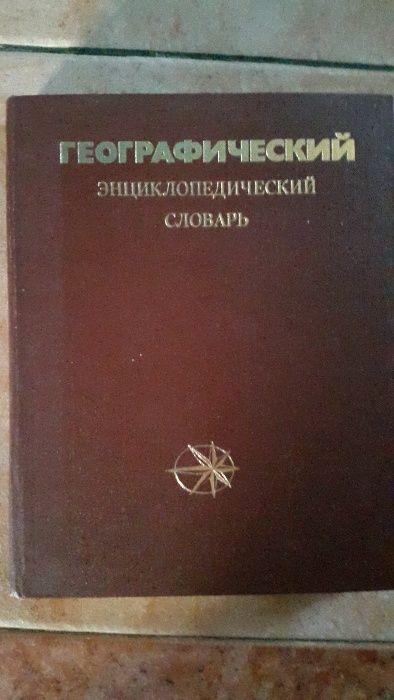 Продам Географический энциклопедический словарь