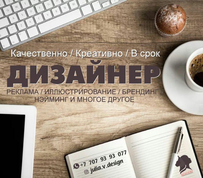 Услуги дизайнера