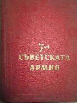 Антикварна книга - За съветската армия Колектив