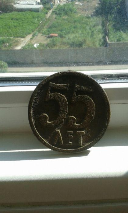 юбилейная медаль бронза ручная работа 55 лет 45 на Усолке