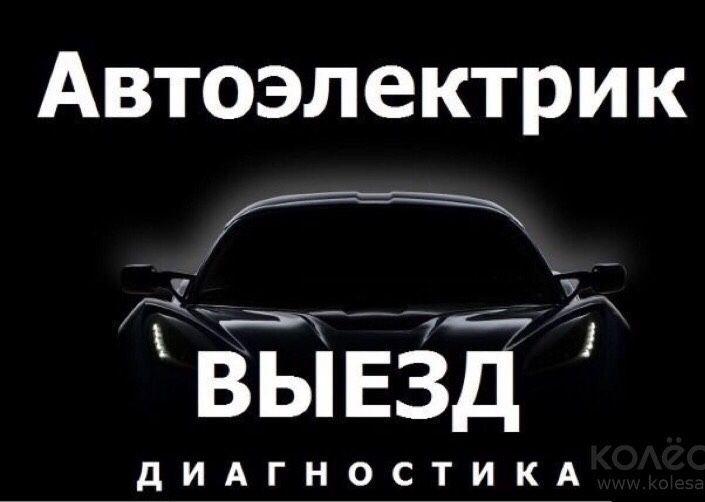 Автоэлектрик выезд по Караганде