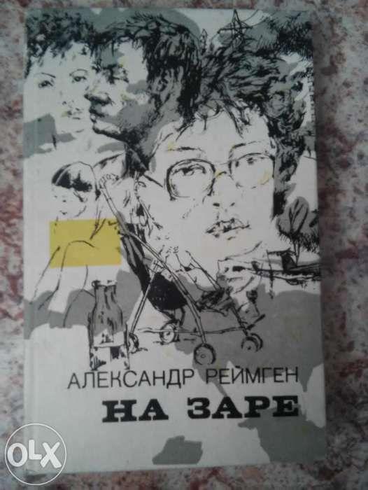 "Продаю книгу Александр Реймген""На заре"""