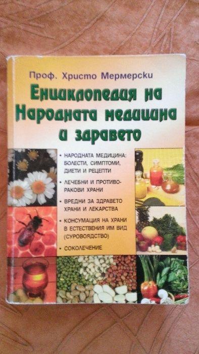 Българска енциклопедия на народната медицина и здравето Автор: Проф.