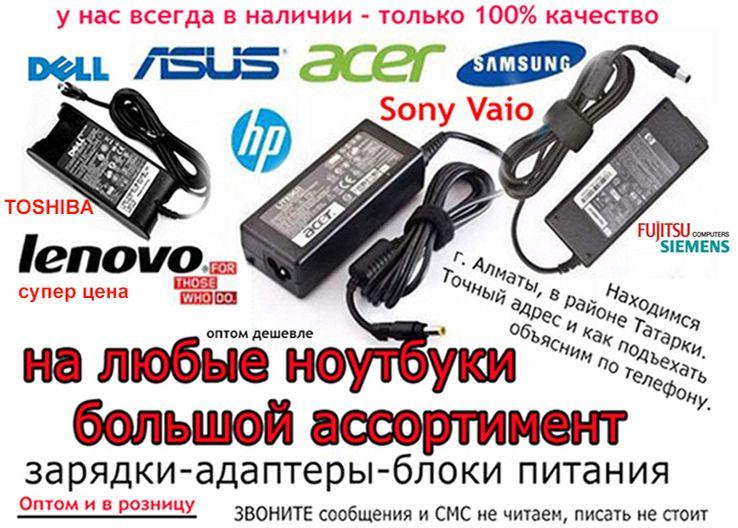 на НОУТБУКИ Asus-DELL-HP-Sony и для др. адаптеры-блоки питания-зарядки