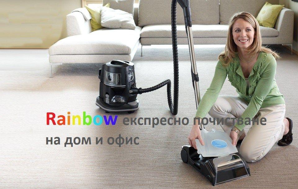 Почистване на домове, жилищни сгради и входове Рейнбоу