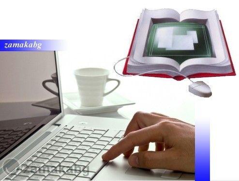 Компютърна грамотност (частни, дистанционни уроци) на ниски цени на до