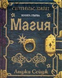 Поредицата Септимъс Хийп - книга 1: Магия