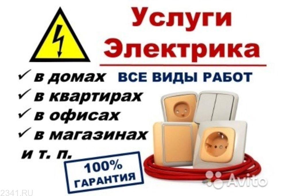 Электрик с большим опытом
